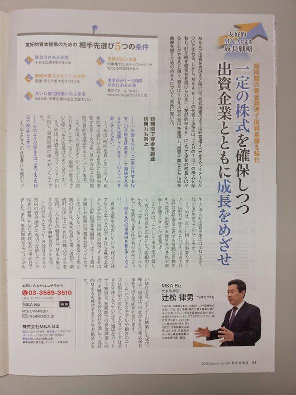 経営者通信2.jpg