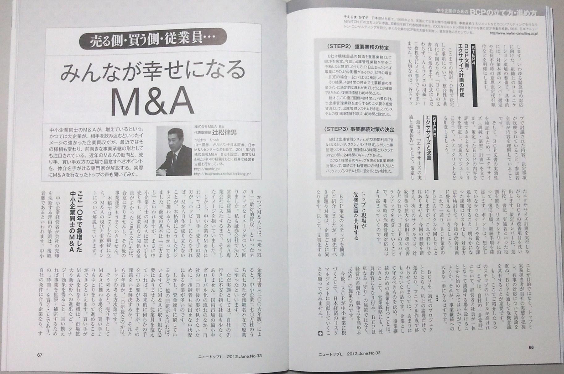 2012-記事M&A.jpg