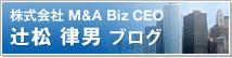 株式会社 M&A Biz CEO 辻松 律男ブログ