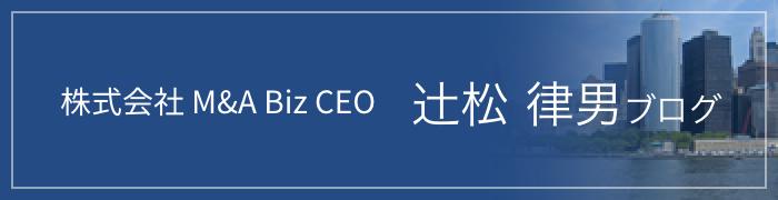 株式会社M&A Biz CEO 辻松 律男ブログ
